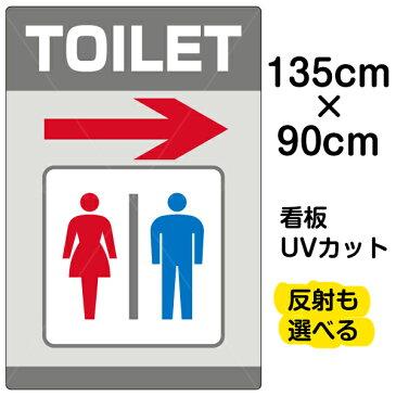 看板 表示板 「 TOILET → 」 右矢印 英語 特大サイズ 91cm × 135cm トイレ イラスト プレート