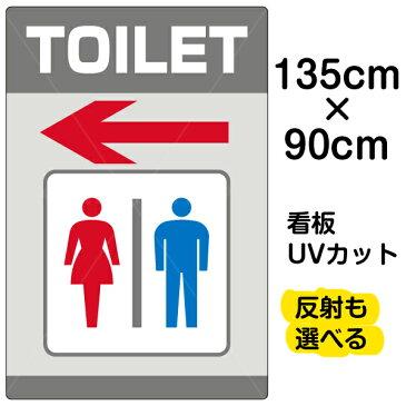 看板 表示板 「 TOILET ← 」 左矢印 英語 特大サイズ 91cm × 135cm トイレ イラスト プレート