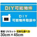 看板/表示板/「DIY可能物件」小サイズ/30cm×45cm/賃貸/アパート/大家さん