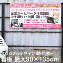 【送料無料】特注看板製作フルカラー印刷(オリジナルオーダー店舗用1枚から製作)