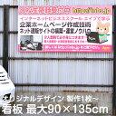 看板ショップで買える「【角丸加工】 オーダー 看板 製作 フルカラー印刷 ( 特注 オリジナルデザイン 店舗用 1枚から製作 ) プレート」の画像です。価格は13,068円になります。
