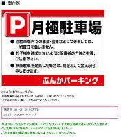 [看板]駐車場名看板(60cm×45cm)