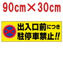 [����]��־���մ��ġֽ��������ˤĤ�����ֶػߡ�����(30cm×90cm)����ֶػ�ɸ������