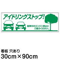 [看板]駐車場注意看板「アイドリングストップ」(30cm×90cm)