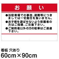 [看板]駐車場内注意管理看板「お願い」(60cm×90cm)名入れなし