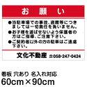 [看板]駐車場内注意管理看板「お願い」(60cm×90cm)名入れあり