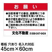 [看板]駐車場内注意管理看板「お願い」(45cm×60cm)名入れあり