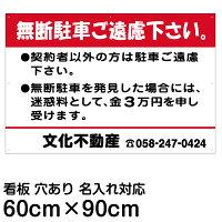 [看板]駐車場内注意管理看板「無断駐車ご遠慮下さい/契約者以外の方は」(60cm×90cm)名入れあり