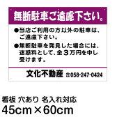 看板 駐車禁止 標識 「 無断駐車ご遠慮下さい 」( 45cm × 60cm ) 迷惑料 名入れあり