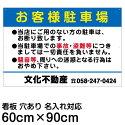 [看板]駐車場内注意看板「お客様駐車場」(60cm×90cm)名入れあり