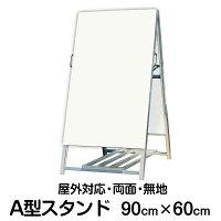 [立て看板]≪無地≫A型サインスタンド看板H90cm×W60cm屋外用/屋内用