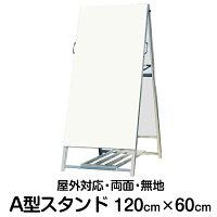 [立て看板]≪無地≫A型サインスタンド看板H120cm×W60cm屋外用/屋内用