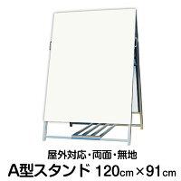 [立て看板]≪無地≫A型サインスタンド看板H120cm×W91cm屋外用/屋内用