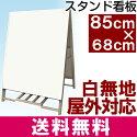 立て看板A型サインスタンド看板(無地H85cm×W68cm)屋外用屋内用A型営業案内店舗用看板)
