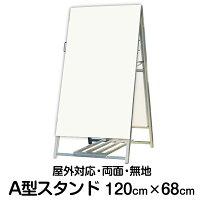 [立て看板]≪無地≫A型サインスタンド看板H120cm×W68cm屋外用/屋内用