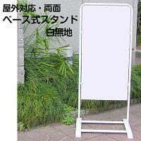 [立て看板]≪無地≫ベース式スタンド看板・サインスタンド屋外用/屋内用