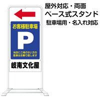 [立て看板]《規格デザイン入り》ベース式サインスタンド看板「駐車場」1(名入れ代込)