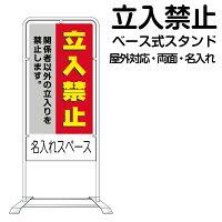 [立て看板]《規格デザイン入り》ベース式サインスタンド看板「立入禁止」2(名入れ代込)