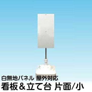 立て看板 注水式 簡易 サイン スタンド看板 ( 小サイズ 片面タイプ 無地) 注水台