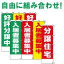 看板ショップで買える「のぼり旗 不動産 激安のぼり旗 組み合わせ自由」の画像です。価格は880円になります。