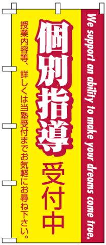 のぼり旗 学習塾 「個別指導受付中 」(2)