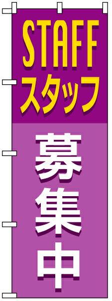 のぼり旗 「 STAFFスタッフ募集中・紫地 」