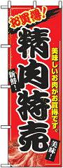 [のぼり旗] 1枚あたり3035円!精肉コーナーの宣伝・集客にどうぞ!のぼり旗「精肉特売」 (2枚...
