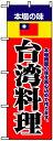 のぼり旗 「 本場の味台湾料理 」