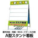 [立て看板]《規格デザイン入り》不動産向けA型スタンド看板H140×W91B5カードケース付(24枚)