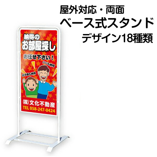 立て看板 ベース式 スタンド看板 全面表示タイプ ( 名入れ代込 規格 デザイン入り ):看板ショップ