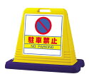 [立て看板]駐車場サインスタンド看板・標識/駐車禁止・他サインキューブ(注水式専用ウェイト付き)両面式