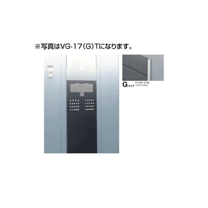 タテヤマアドバンス ガイドサイン(S面板) VG-17 TYPE G 5090505(特注CD) VG-17(G)S【受注生産品】