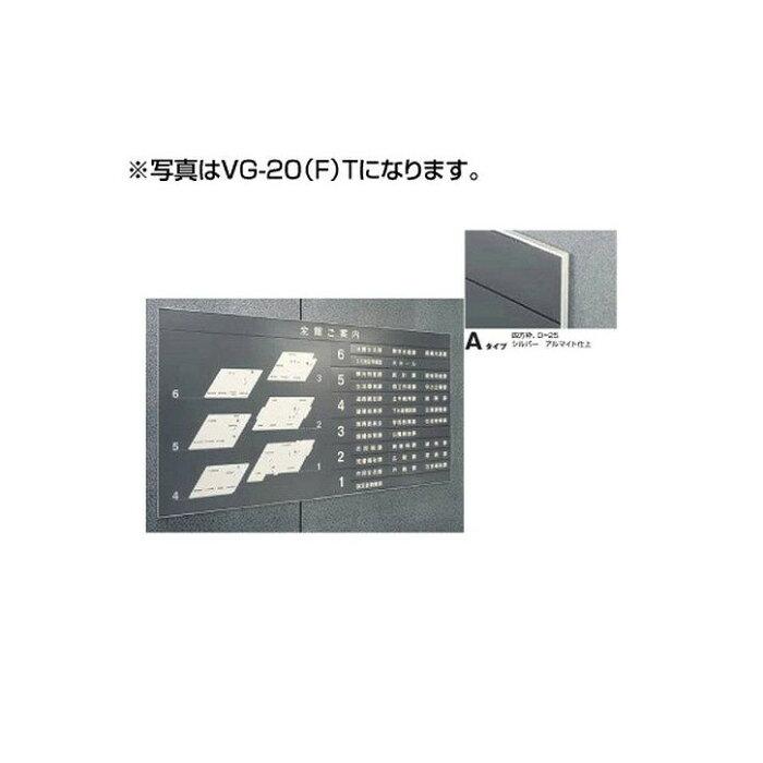 タテヤマアドバンス ガイドサイン(S面板) VG-20 TYPE A 5090505(特注CD) VG-20(A)S【受注生産品】