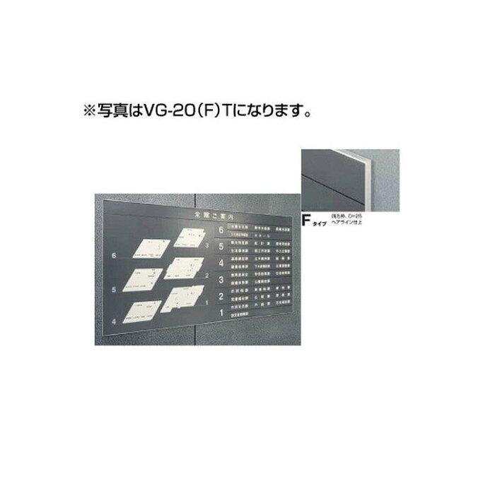 タテヤマアドバンス ガイドサイン(S面板) VG-20 TYPE F 5090505(特注CD) VG-20(F)S【受注生産品】
