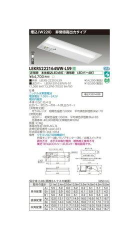 東芝 非常用照明器具 TENQOO非常灯20形埋込W220 LEKRS222164WW-LS9