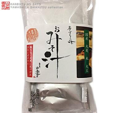 注目の新商品おみそ汁(即席味噌汁)「宇宙食で話題のフリーズドライ」限りなく手作りの味に近い味噌汁