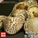 超お徳用椎茸 400g 【純国産】ひとつひとつ厳選した椎茸。原木栽培で香り・味・歯ごたえは十分な品。...