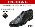 【送料無料】【GORETEXゴアテックス靴】REGAL622R黒ストレートチップREGALリーガルビジネスシューズ【GORE-TEXクツシューズ】【RCP】【smtb-m】