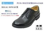 【送料無料】REGALウォーカー101W黒