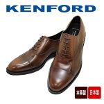 KENFORDREGAL(ケンフォードリーガル)ストレートチップKN62ACJブラウン3E革靴メンズシューズビジネス靴ビジネスシューズメンズ用(男性用)本革(レザー)日本製24.5cm25cm25.5cm26cm26.5cm27cm