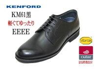 【送料無料】ケンフォードKENFORDKM61黒4Eリーガルコーポレーションシューズ【REGAL】【リーガル】【靴】【シューズ】【smtb-m】【RCP】02P06May14P06Dec14
