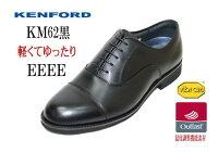 【送料無料】ケンフォード/KENFORD/KM62/黒/4E/リーガルコーポレーションシューズ【REGAL】【リーガル】【靴】【シューズ】【smtb-m】【RCP】02P06May14P06Dec14