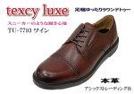 【送料無料】TEXCY-LUXE7766黒ビジネスウォーキングシューズ【smtb-m】【ビジネスウォーキングシューズ】【靴】【くつ】【シューズ】【RCP】P25Jan15