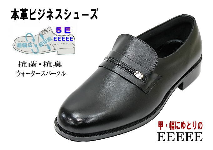 幅広F(5E)本革ビジネス5551黒メンズビジネスシューズ 本革スリッポンシューズ 靴