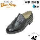 Bonstep ボンステップ5057黒4E 本革メンズビジネスシューズ 防水靴 ゆったりワイド【靴】