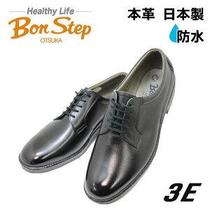 Bonstep ボンステップ 5169 黒3E 本革ビジネス 防水設計 ゆったり 幅広3E メンズビジネスシューズ プレーントゥー レースアップ【靴】革靴
