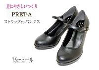 【送料無料】PRET-Aプレタ9911黒ストラップ付きパンプス【靴】【RCP】