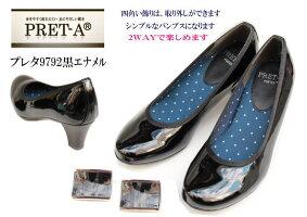 【送料無料】PRET-Aプレタ9792黒レインパンプス【靴】【RCP】