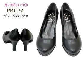 【コンビニ受取対応商品】【送料無料】PRET-Aプレタ9910黒プレーンパンプス【靴】【RCP】