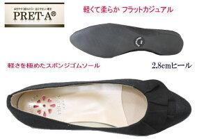 PRET-Aプレタ9279黒フラットカジュアルレディースシューズ靴片足110gの驚きの軽さ
